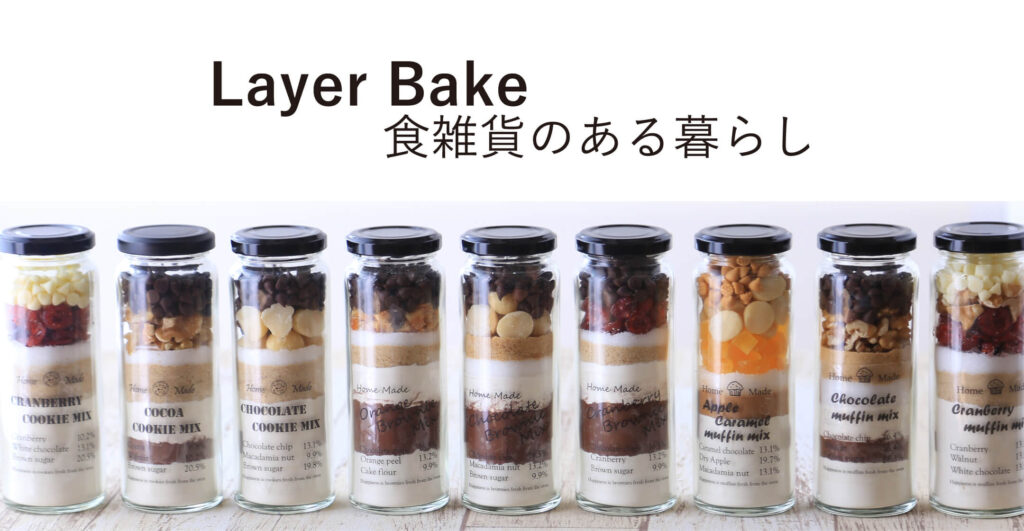 layerbake