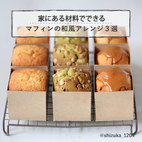 muffinアレンジ3選